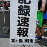 富士登山競走山頂コース